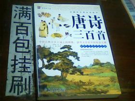中国学生成长必读书:唐诗三百首