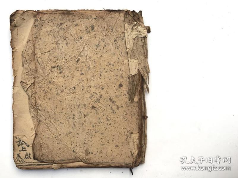 太上灵宝度人上品经 民间道教古书
