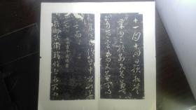 廖静文女士旧藏:拓片两份 详见图