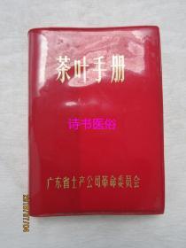 茶叶手册——茶树栽培管理、茶叶初制技术、茶叶审评计价等