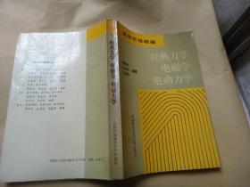 经典力学.电磁学.电动力学 (高等物理精编 卷一)