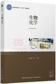 """生物化学(普通高等教育""""十三五""""规划教材)"""