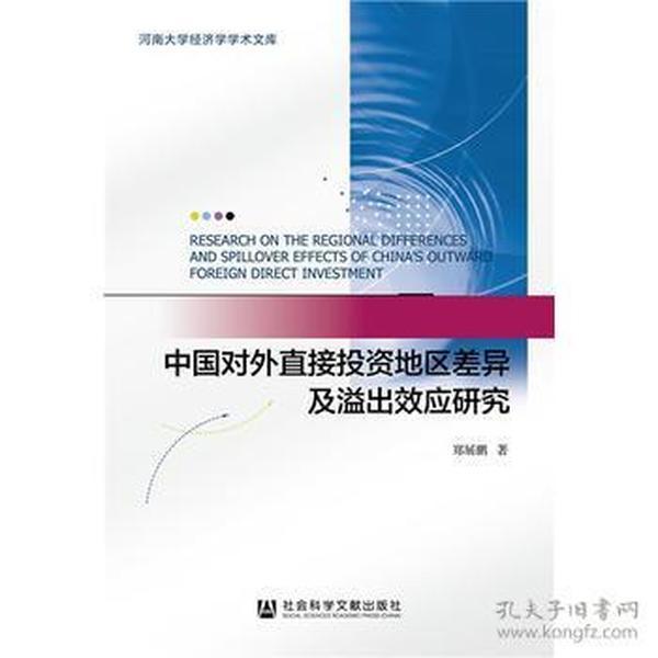 中国对外直接投资地区差异及溢出效应研究/ 9787520107976 /郑展鹏著