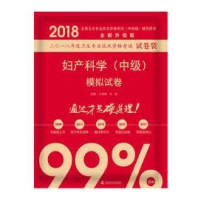 2018妇产科学(中级)模拟试卷