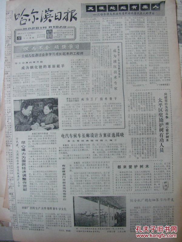 《哈尔滨日报》【深切悼念久经考验的无产阶级的忠诚战士李常青同志,有照片;杨靖宇烈士(雕塑);上海工业缝纫机厂照片】