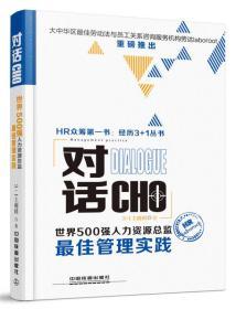 對話CHO:世界500強人力資源總監最佳管理實踐