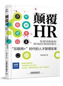 顛覆HR:'互聯網+'時代的人才管理變革