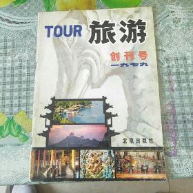 旅游《创刊号》