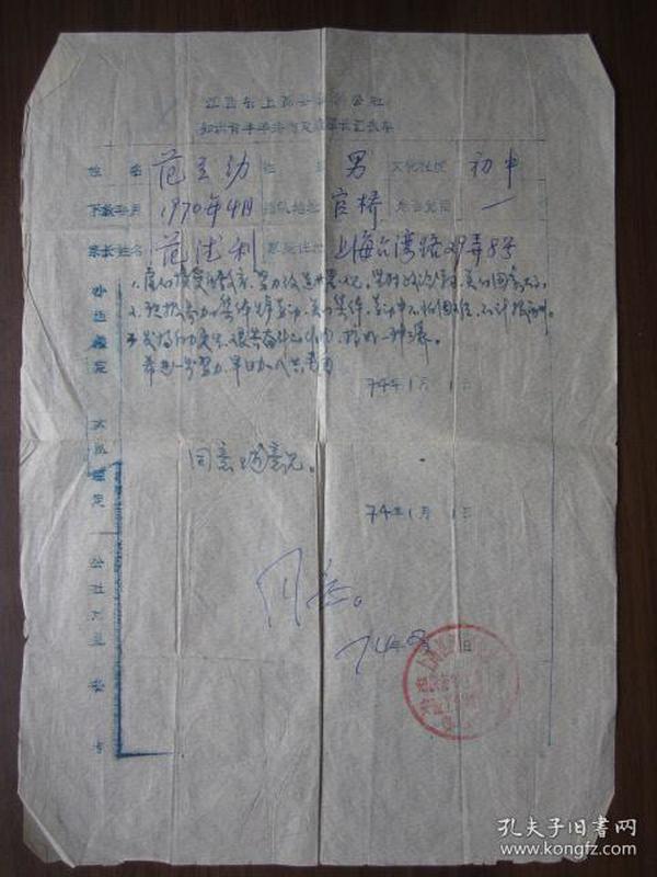 1974年江西省上高县泗溪公社知识青年上山下乡安置工作领导小组给知识青年年终鉴定表家长汇报单