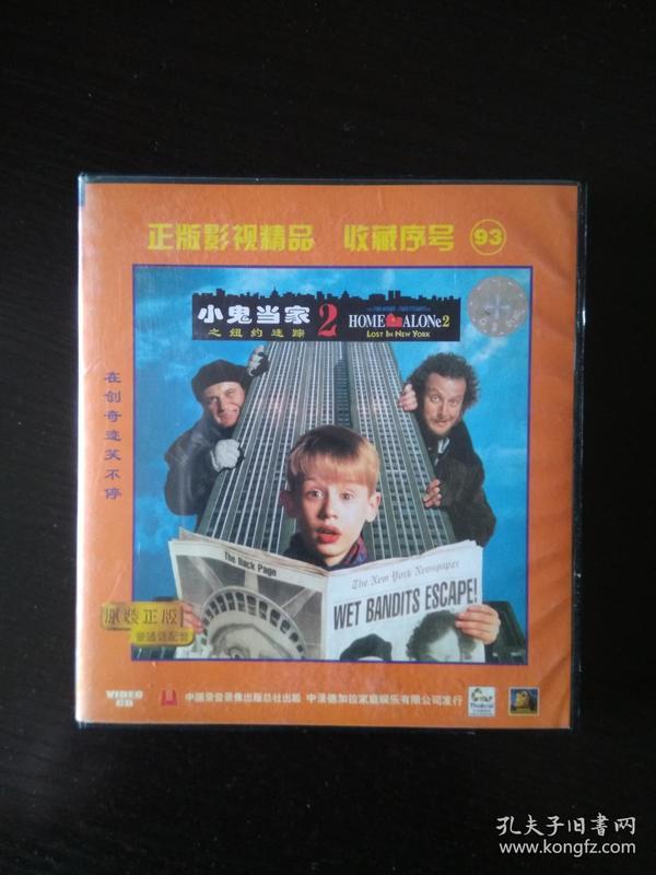 小鬼当家2之纽约迷踪 / HOME ALONE2(普通话配音)/ VCD双碟装