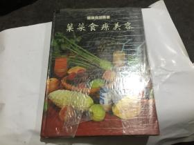 果菜食疗美容  (16开精装)