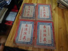 民国书 秦汉演义 全四册