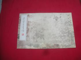 荣宝斋画谱( 二一): 山水人物部分 傅抱石绘