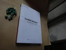 社会理想与精神追求——民族精神的实证研究—民族精神研究丛书