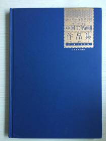 2013年中央美术学院中国工笔画高研班作品集