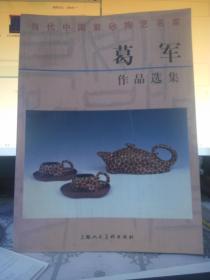 当代中国紫砂陶艺名家 葛军 作品选集