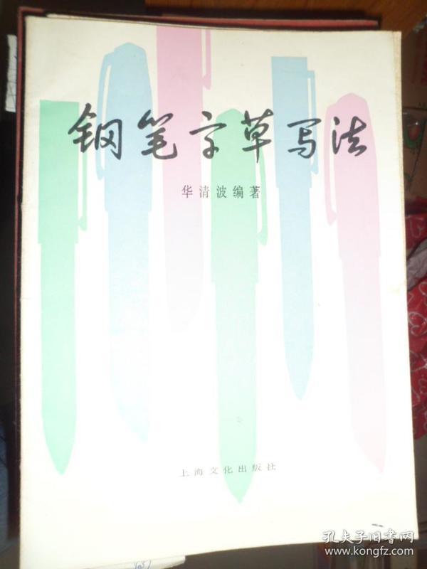 钢笔字草写法(C)