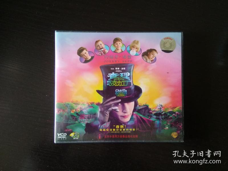 查理和巧克力工厂 / Charlie and the Chocolate Factory / VCD双碟装
