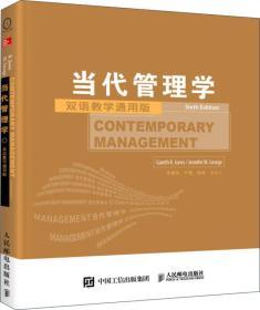 当代管理学(第6版 双语教学通用版)