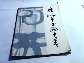 桂林市书协十年