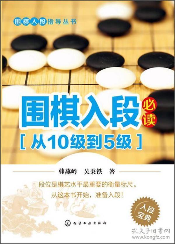 9787122168689围棋入段必读:从10级到5级