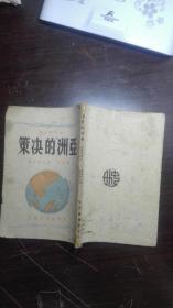 抗战史料——亚洲的决策(1945年版) 土质本 (有原南社秘书长笔迹)