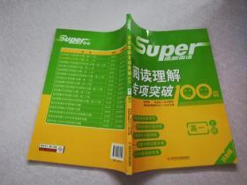 速跑英语:阅读理解专项突破100篇 高一上册【实物拍图 少量笔迹】