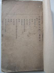 民国初年——小学生作文入门第二集卷一卷二卷三卷四——有我国最早的女共产党员缪伯英文章。