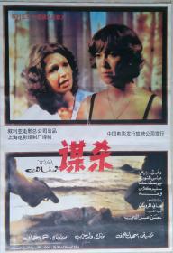 中国经典年画宣传画电影海报大展示-----全开-----《谋杀》----摄影版----虒人荣誉珍藏