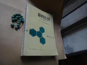 高等有机化学反应、机理和结构【上册