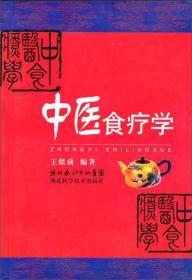 中医食疗学