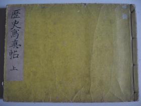 1914年《写真通信》1-12月全年 精装 第一次世界大战 日独战争 青岛 等战场写真