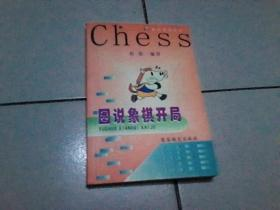 图说象棋杀法