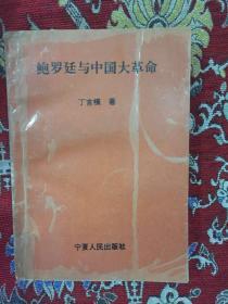 鲍罗廷与中国大革命【签章本】