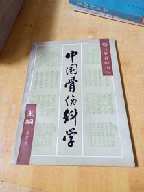 中国骨伤科学【卷八】 筋骨缝损伤