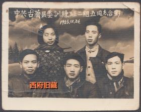 1956年,泸州市古蔺县,县委学习班五同志合影