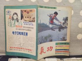 气功 1987  4
