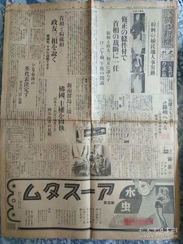 """昭和八年《大坂朝日新闻》,四开,报道锦州""""满蒙学术探险队""""、关东州、满铁"""