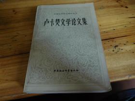 外国文学研究资料丛刊:卢卡契文学论文集2(第二册)