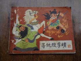 连环画《寻仇败李靖》——《哪咤》之十    75品   85年一版一印