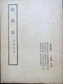 旧体诗集 《披榛集》