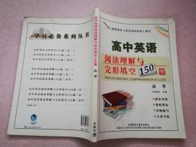 高中英语阅读理解与完形填空150篇(高考)(全国通用)实物拍图少量笔记扉页有签字