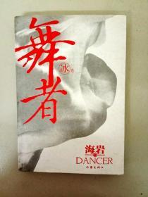 DA105747 舞者(冰卷)(一版一印)