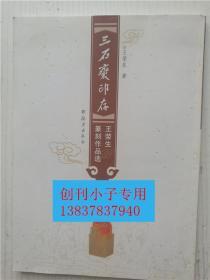 *三石斋印存 王荣生篆刻作品选 开封著名篆刻大家 海燕出版社