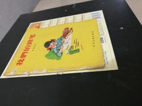 《我们的铅笔》28开 1956年1版1印 赵白山 韩伍等彩色插图 (图书馆用线装订过〉