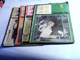 连环画报 1983年第2.5.10.11期