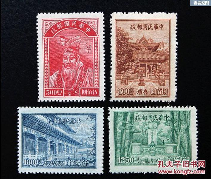民纪23教师节纪念邮票民国孔子原胶上品4全个别有背贴