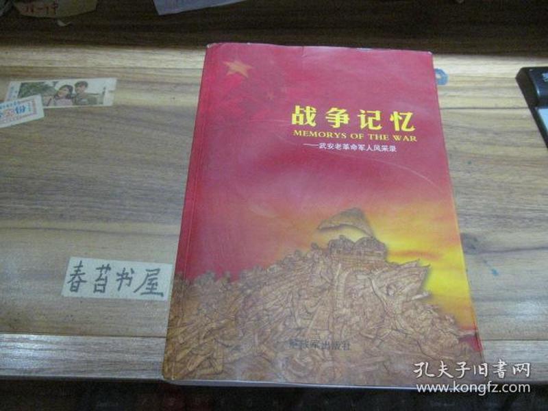 战争记忆---武安老革命军人风采录