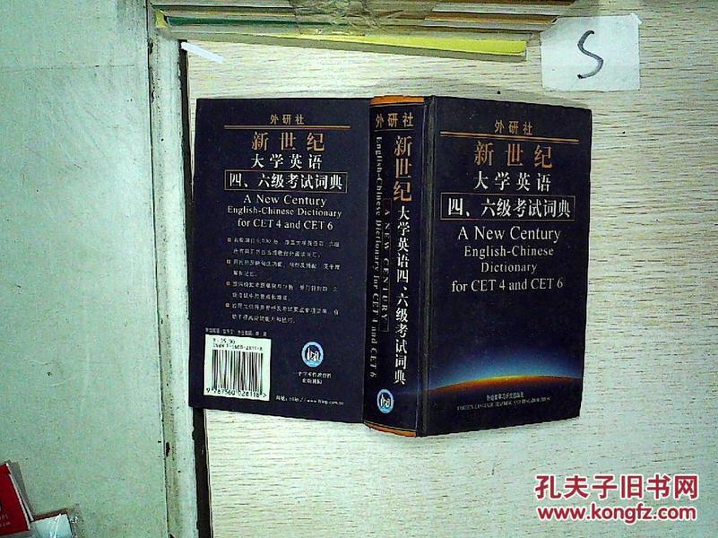 外研社新世纪大学英语4、6级考试词典、;;_吴
