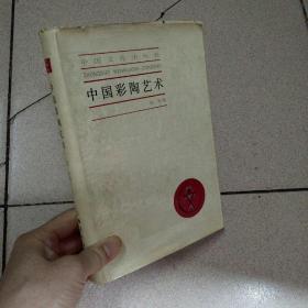 中国文化史丛书:中国彩陶艺术